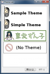 sample_theme_list