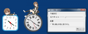 qtmclock_pronama_screenshot