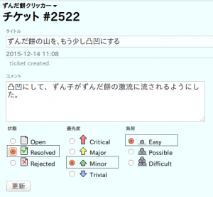 ZundaClicker_mount_ticket
